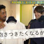 抱きつかれるTシャツ!?オトナ男子はTシャツだって良質な素材で勝負! /B.R.Fashion College Lesson.41 オトナ男子のTシャツ選び