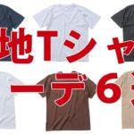 【夏コーデ】Tシャツ好きよ集まれ!無敵の無地Tコーデ6選!【2019 メンズファッション 夏】