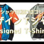 【メンズファッション】Tシャツ日和にはコレ!デザインTシャツ!Designed T-Shirts【Men's Fashion】