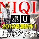 【Uniqlo U】春の新作ジャケットが即完売!話題の2019春夏ジャケット紹介