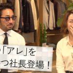 あの名物社長 VS 寺田 勃発?! guji TOKYOで茶系コーデに挑戦!! | B.R.Fashion College Lesson.110 guji TOKYO