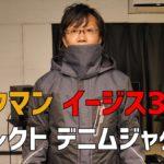 【ワークマン】イージス360° リフレクト デニムジャケット【XONE STUDIO#27】