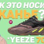 ПОЧЕМУ Yeezy 700 ТАКОЕ ДНО ?