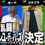 【大乱闘】まだ誰も知らない新鋭のファッションYouTuber紹介します!!