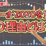 【衝撃】ヤフーがZOZOを買収!両社が考える今後の戦略とは?!【2019 メンズファッション】