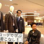 大人の上級コーデ3選!クラシックからハイカジュアルまでguji厳選の贅沢な着こなし/B.R.Fashion College Lesson.79 gujiおすすめコーディネート