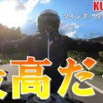 クシタニ「ウインターウィルジャケット」紹介&レビュー【motovlog】【MT-09】