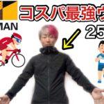 【ワークマン】ストレッチソフトシェルジャケットが何にでも使える最強ウェアだと誰が思う!!