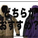 マウンテンライトとマウンテンダウンジャケット、どちらか一着を買うなら?【ノースフェイス 】