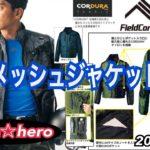 【ワークマン】メッシュジャケット サマーツーリング