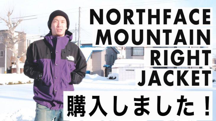 【祝購入!】マウンテンライトジャケット購入しました!!【ノースフェイス 】