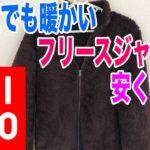 ユニクロのファーリーフリースフルジップジャケットが暖かい!安くておすすめ