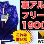 【ワークマン】ダイヤフリース裏アルミジャケットがコスパ抜群で超オススメ!【ユニクロと徹底比較】