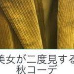 美女が二度見する秋コーデ【ジャケット編】