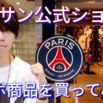 【ファッション】パリサンジェルマン公式ショップでコラボ商品を買ってみた!【サッカー】