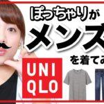 【ユニクロ】ぽっちゃり女子が「メンズ服」を着てみたら?