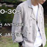 【フレンチアンティーク】1910-30年代、最古?のコックジャケットのご紹介!