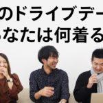【女子ウケ】秋のドライブデートのおすすめコーデ3選!!【2019 秋 冬 メンズファッション】