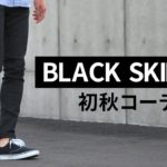 【秋コーデ】2019年秋も黒スキニーで決まり!初秋にしたいコーデ4選!【メンズファッション Dコレ】