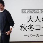 【30代コーデ】大人のスウェット・パーカー着こなし術!【2019 秋 冬 メンズファッション】