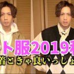 秋冬デート服コーデ4選〜イケメンになりたい2019AW〜【メンズファッション】