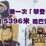 人生梦想清单,做一次「攀登者」,挑战5396米哈巴雪山