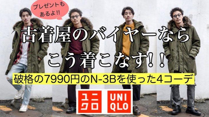 【ユニクロ】破格7990円のN-3Bジャケットの着こなしと解説!!