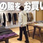 【ARKnets】アウター パーカーなど新作大量購入!10万円分ガチお買い物!
