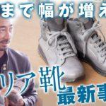 靴のスペシャリストが最旬靴を徹底解説!柔らかく履き心地抜群のイタリア靴が登場 | B.R. Fashion College Lesson.236 デュカルス