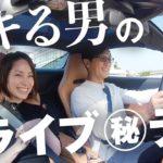 絶対惚れる…ドライブデートで使える大人テク!ついにマクラーレンで箱根デート | B.R. Fashion College Special Lesson04. ドライブテク