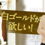 BR別注EMMETIゴールド予約販売!10日間限定今すぐチェック!| B.R. Fashion College News