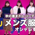 【GU/秋コーデ】ぽっちゃり女子がオススメする秋のメンズ服で着まわし!【休日コーデ/オフィスコーデ】