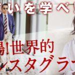 今話題のアジア×イタリアMIXスタイル!人気インスタグラマーが仕掛ける最旬リゾートスタイル| B.R. Fashion College Lesson.231 COLONY CLOTHING