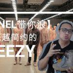 【阿NEL带你浪】:越来越简约的 Yeezy /The minimalism Yeezy(with Eng Subtitles)