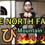 【NORTH FACE 並び】THE NORTH FACEラシック並び&Mountain Jacket 新色ワイマラナーブラウンレビュー