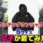 【ノースフェイス】マウンテンダウンジャケット Sサイズ 女子が着てみた 2019