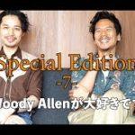 Special Edition-7- 西口修平氏をゲストに迎え、ファッショントーク