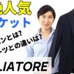 TAGLIATORE(タリアトーレ)ジャケパンに最適!ビジネスでのジャケパンスタイル/スーツとの違いやコーデ【MAO Fashion Channel】