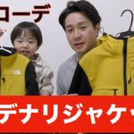 【子供服】ノースフェイスのデナリジャケットで親子コーデ(3月の服装)THE NORTH FACE のリンクコーデがおすすめです。