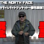 THE NORTH FACE クライムライトジャケット 春先最強アウター【ノースフェイス】