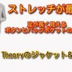 ストレッチが凄い!!Theoryのジャケット&パンツ