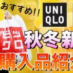 【UNIQLO U】シャツ?ジャケット?イチオシの新作を徹底解説!!