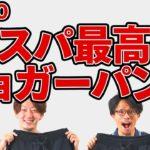 【UNIQLO】激安!コスパ最高のジョガーパンツ!!【2019 メンズファッション 秋】