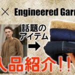 【UNIQLO×ENGINEERED GARMENTS】今回目玉のコラボアイテム!!フリースコンビネーションジャケットをご紹介します!!