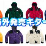 【ノースフェイス】海外USモデルの新色発売きたーーー!!1990 MOUNTAIN JACKET GORE-TEX/マウンテンジャケット