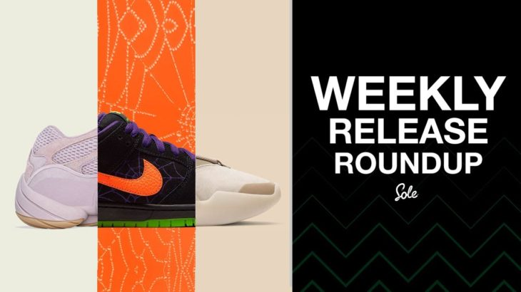 Weekly Release Round-Up | Yeezy 500 'Soft Vision', Nike Air Fear of God 1 'Oatmeal' & More.