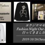 【Yohji Yamamoto】ヨウジヤマモト 2019 fashion night out in名古屋 最速レポート!
