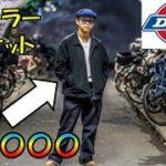 【購入品紹介】秋服にもってこい!?dickiesのドリズラージャケット
