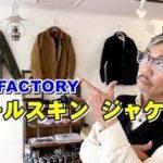 モールスキンジャケットの魅力 エフオービーファクトリー FOBFACTORY ブルーライン(BLUELINE)