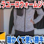 ワークマンのコーデュラユーロウォームジャケットは暖かくて使い勝手がいい!